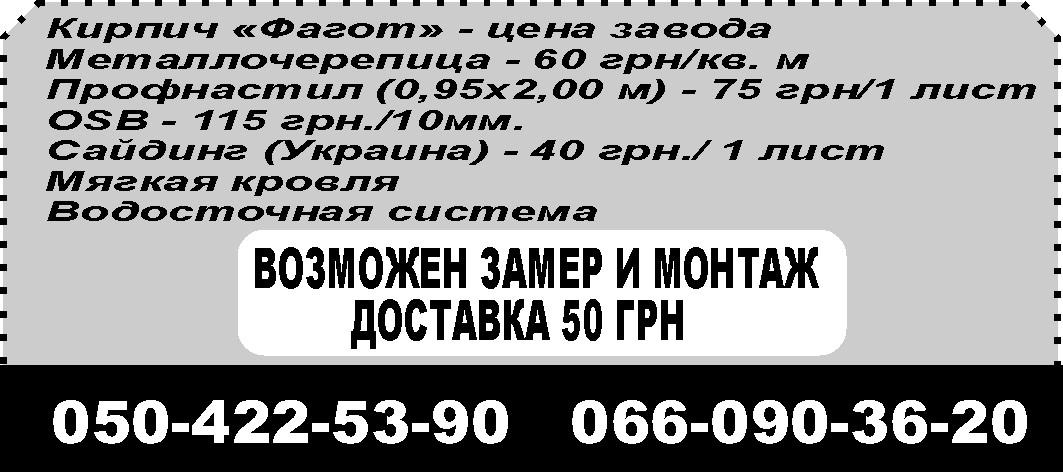 Белгородские новости долбино